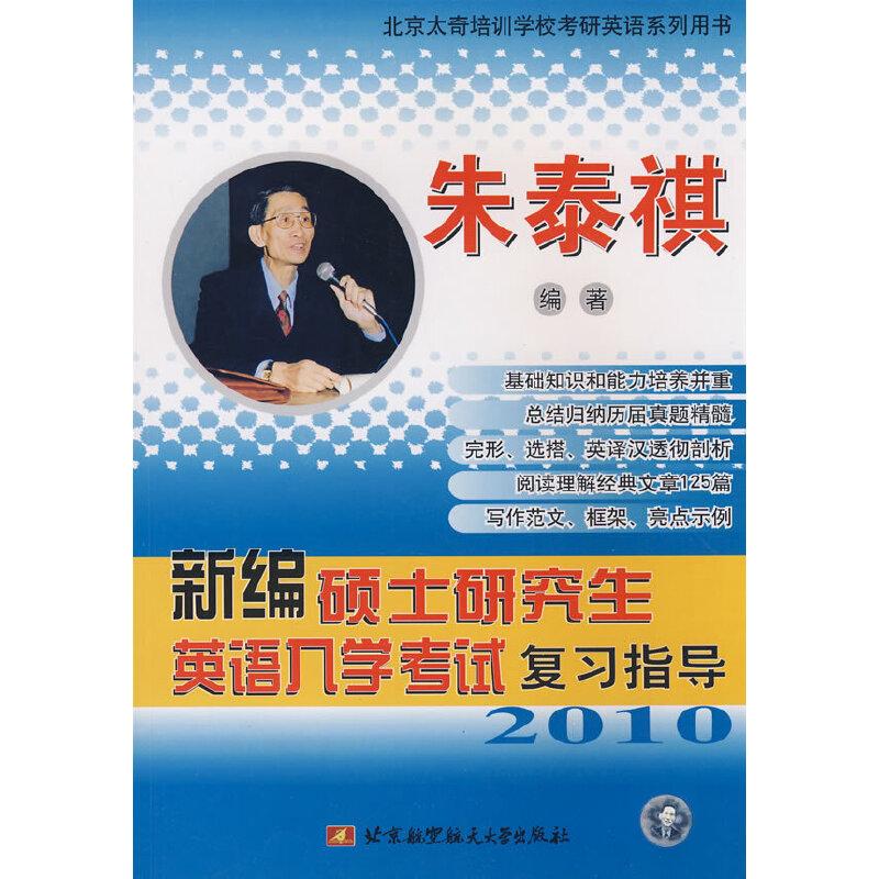 新编硕士研究生英语入学考试复习指导(2010)