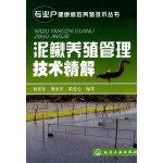 专业户健康高效养殖技术丛书--泥鳅养殖管理技术精解