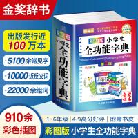 彩图版小学生全功能字典(64开本)