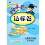 2018春 黄冈小状元达标卷 六年级数学(下)R人教版