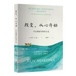 《改变,从心开始》(新修订版,学会情绪平衡的方法,胡因梦翻译并作序推荐)