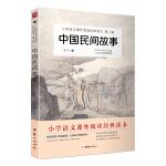 """中��民�g故事 教育部�y�小�W�Z文教材(五年�上)""""快�纷x��吧""""推�]��目 五年�必�x��目"""