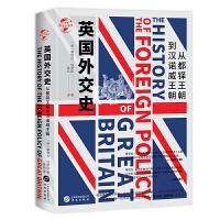 华文全球史086・英国外交史:从都铎王朝到汉诺威王朝
