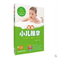 图解小儿推拿 妈妈是孩子最好的按摩医 王德军主编 9787506795883中国医药科技出版社