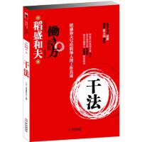 【正版现货】干法 [日] 稻盛和夫,曹岫云 9787507531473 华文出版社