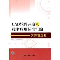 【正版直发】CAD软件开发及技术应用标准汇编 文件管理卷 中国标准出版社第四编辑室 9787506657501 中国标