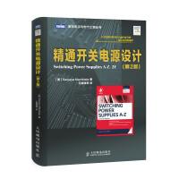 精通开关电源设计(第2版) [美]马尼克塔拉,王健强 9787115367952 人民邮电出版社