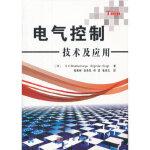 【新书店正版】电气控制技术及应用〔印〕S.K.Bhattacharya Brijinder Singh著9787030