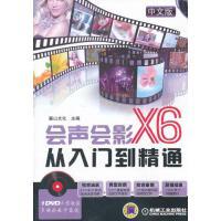 【正版二手书旧书9成新左右】中文版会声会影X6从入门到精通9787111423218