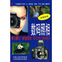 【新书店正版】数码照相――佳能EOS350D(德)菲利普 ,于芳江苏科学技术出版社9787534552397
