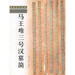 马王堆三号汉墓简 陈松长 9787806357224 上海书画出版社