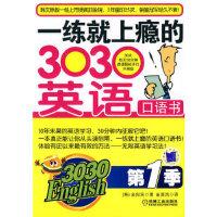 【二手书旧书9成新】一练就上瘾的3030英语口语书季 金知完 9787111278368 机械工业出版社