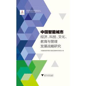 中国智能城市经济、科技、文化、教育与管理发展战略研究  中国智能城市建设与推进战略研究