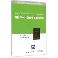 智能CMOS图像传感器与应用