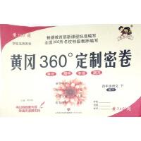 【爱尚】黄冈360°定制密卷 小学语文四年级 下册