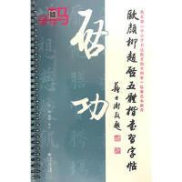 欧颜柳赵启五体楷书习字帖之启功 王杰 北京师范大学出版社