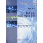 现代桥梁抗风理论与实践(精)项海帆9787114058219人民交通出版社
