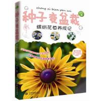 �N子�盆栽:�_�花草�B成� 自在 著 中��水利水�出版社 9787517022299