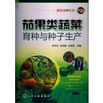 蔬菜育种丛书--茄果类蔬菜育种与种子生产