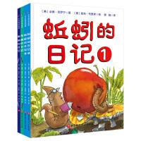 蚯蚓的日记系列(全4册)