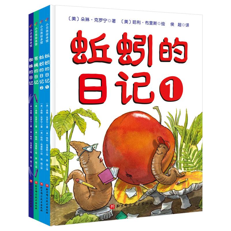 蚯蚓的日记系列(全4册) (蚯蚓、蜘蛛和苍蝇这三个爱写日记的小家伙记录了他们的精彩生活和珍贵的友情!凯迪克大奖得主力作,凭借爆笑的情节、丰富的知识和独特的想象,揽获十余项童书大奖)