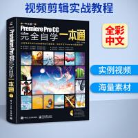 正版 pr教程书籍 中文版Premiere Pro CC完全自学一本通 prcc软件影视编辑视频剪辑制作经典教程书 Pr
