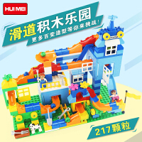 惠美积木兼容乐高益智滑道场景积木3-6周岁拼插大颗粒积木孩玩具HM616