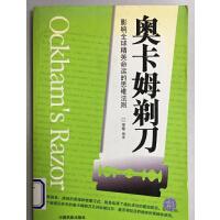 【正版二手旧书9成新】奥卡姆剃刀:影响全球精英命运的思维法则罗耶中国民航出版社