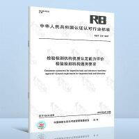 RB/T 214-2017 检验检测机构资质认定能力评价 检验检测机构通用要求