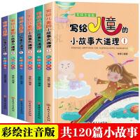 全套6册彩绘注音版写给儿童的小故事大道理小学生版一 二 三年级课外书少儿图书励志 成长儿童文学读物故事书6-7-10-