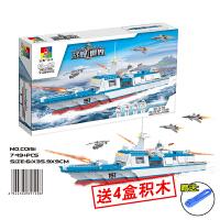 沃马积木航母模型军舰系列航空母舰乐高军事拼装辽宁号战舰玩具儿童节礼物