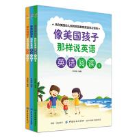 正版图书 3册像美国孩子那样说英语 英语阅读 少儿童学前英语启蒙原版教材书 幼儿园英语教材5-6-7岁儿童学英文的书