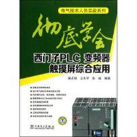 【正版直发】学会西门子PLC、变频器、触摸屏综合应用 樊占锁 9787512326507 中国电力出版社