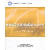 【正版直发】典型航空发动机结构对比与分析 闫晓军 9787512405073 北京航空航天大学出版社