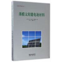 薄膜太阳能电池材料 (美)苏巴・拉迈亚・柯蒂加拉 9787802239524 中国三峡出版社