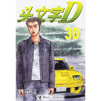 【新书店正版】头文字D30(日)重野秀一 ,杨蔚9787807322566接力出版社