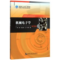 机械电子学(第3版)/高等学校十三五重点规划机械设计制造及其自动化系列