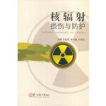 核辐射损伤与防护