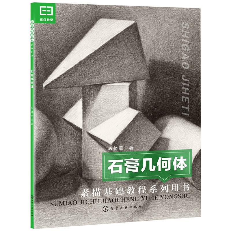 石膏几何体 素描基础起步规范用书