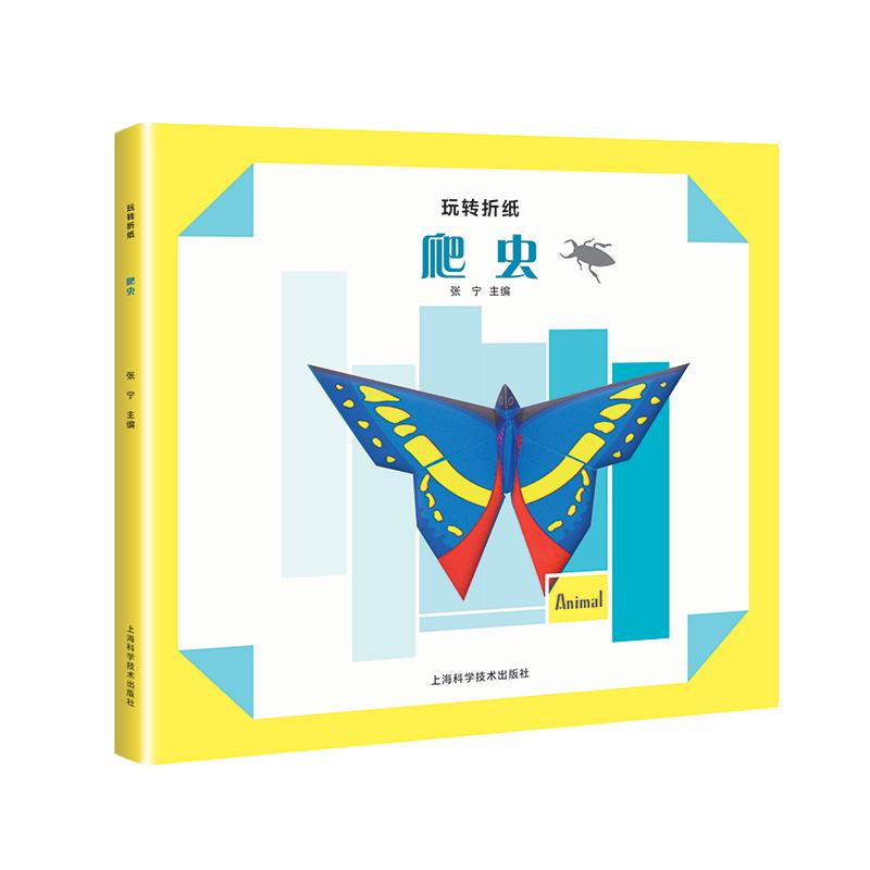 玩转折纸--爬虫 亲子折纸图书,十款经典动物折纸作品,每一款均生动传神。附赠20张创意设计的彩纸及教学视频!