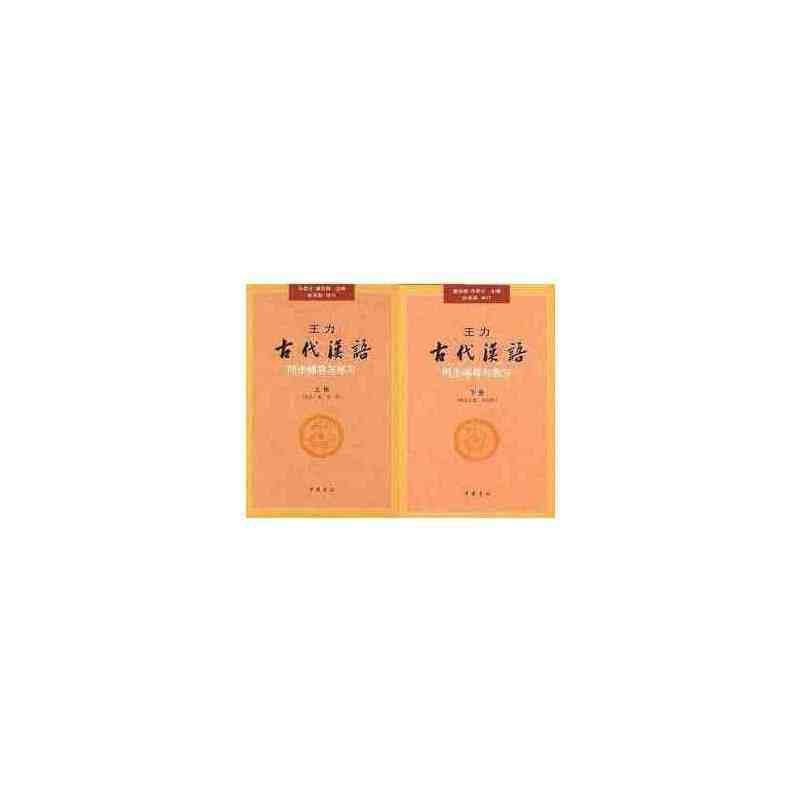 正版 王力《古代汉语》同步辅导与练习(上、下册)( 可搭配第1-4册) 中华书局00