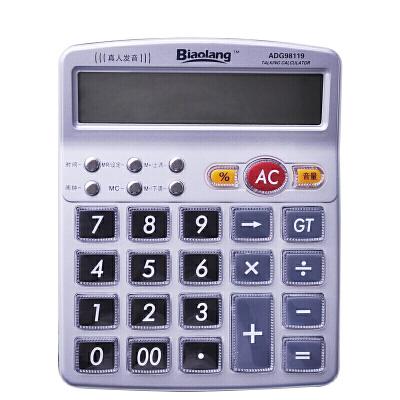 晨光双电源金属面板计算器太阳能计算机 办公文具 语音型 ADG98119