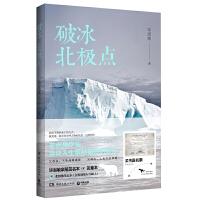 破冰北极点 毕淑敏签名or签章本,随书附赠北极熊手账,含极地旅行小贴士。