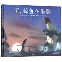 正版全新 听,鲸鱼在唱歌(魔法象・图画书王国)