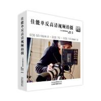 【正版全新直发】佳能单反高清视频拍摄 9787805017242 北京美术摄影出版社