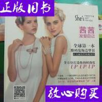 [二手旧书9成新]茜茜发型日记 /深圳爱莲文化 深圳茜子服饰