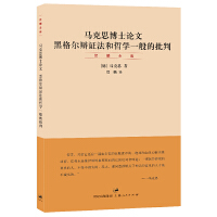 """马克思博士论文 黑格尔辩证法和哲学一般的批判(贺麟译述马克思早期经典哲学论著,""""贺麟全集""""第九卷)"""