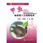 甲鱼标准化生态养殖技术