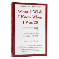What I Wish I Knew When I Was 20 真希望我20几岁就知道的事【英文原版 人生创意书、美国创业导师蒂娜・齐莉格作品】