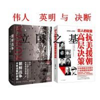 立国之战 伟人的英明、决策与胆魄 全二册 巨人的较量:抗美援朝高层决策 + 朝鲜战争 未曾透露的真相 阅读后让读者了解